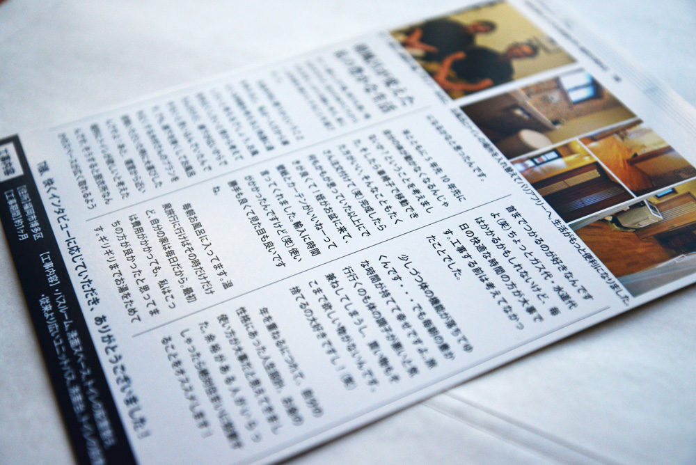 card / FLAT Renovation Studio 様